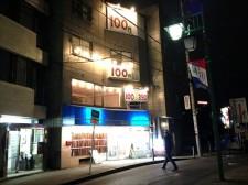 店名がない店? 東横線菊名近くの車窓から見える「100円サワー」の正体は?