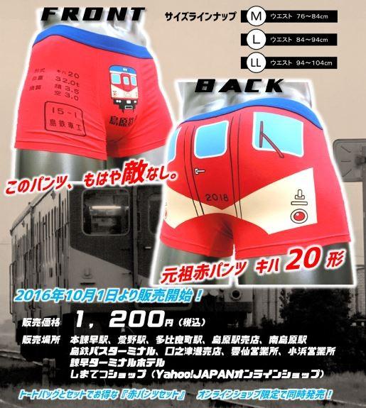 """島原鉄道、通称""""赤パンツ車両""""デザインの赤パンツを発売"""