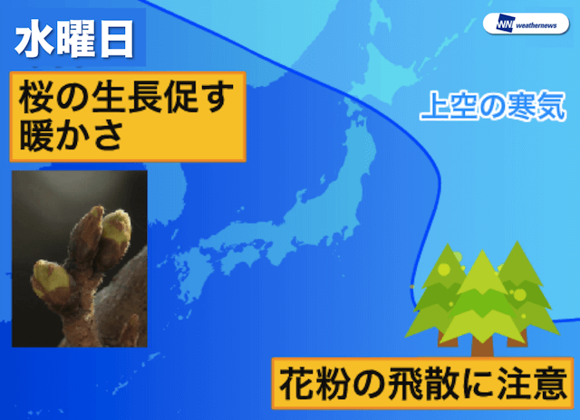 ウェザーニュース天気解説(16日)