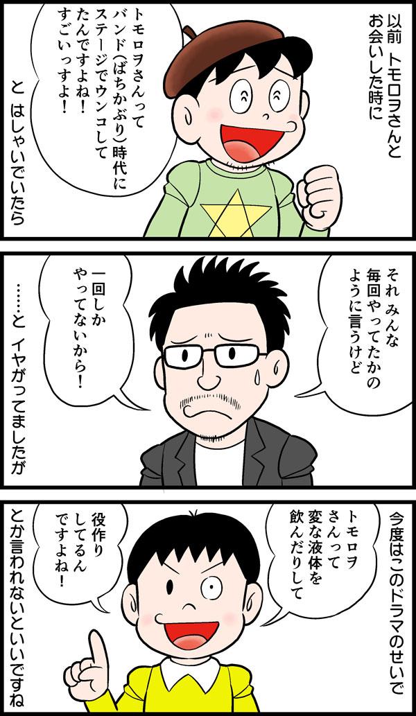 田口トモロヲの画像 p1_14
