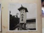 横浜の奥座敷、かつて西区にあった幻の温泉宿「鉄温泉」ってどんなところ?