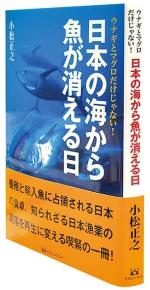 【著者に聞く】国際東アジア研究センター主席研究員 小松正之―日本の海から魚が消える
