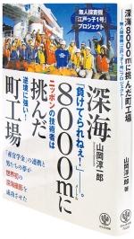 【著者に聞く】ノンフィクション作家 山岡淳一郎氏『深海8000mに挑んだ町工場』