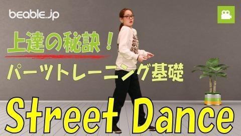 ストリートダンス入門 ダンスに必要なパーツトレーニング