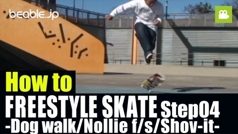 【フリースタイルスケボー】How to FREESTYLE SKATEBOARD-Step04-