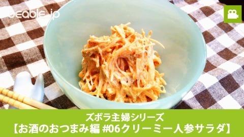 ズボラ主婦が作る「酒のおつまみ」〜クリーミー人参サラダ編〜