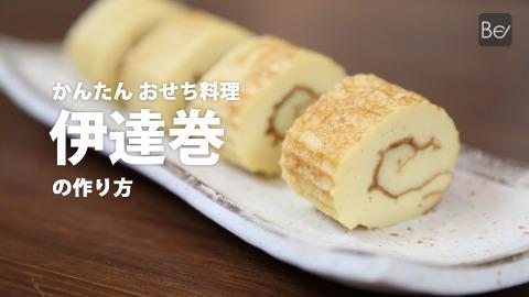 おせち料理(伊達巻)の簡単な作り方