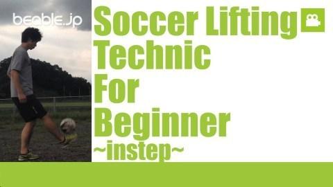 サッカーリフティング基本テクニック〜インステップ