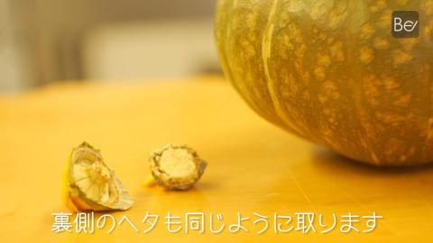 かぼちゃの簡単な切り方