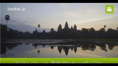 死ぬまでに一度は行きたい!アジアの絶景