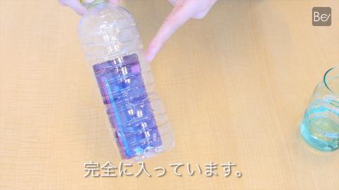 マジック種明かし!携帯がペットボトルの中に入るマジック