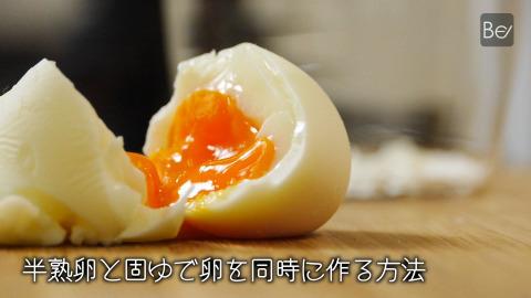 【裏技】半熟卵と固ゆて 卵を同時に作る方法