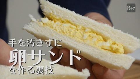 【裏技】洗い物なし!手を汚さす に玉子サント を作る方法