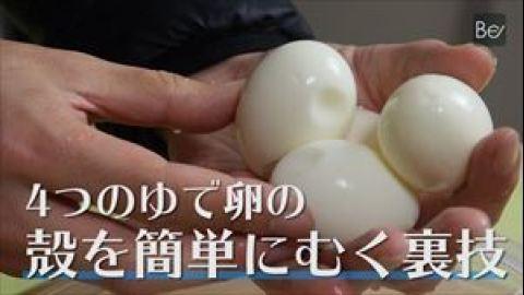 【裏技】4個のゆて 卵の殻を簡単にむく方法