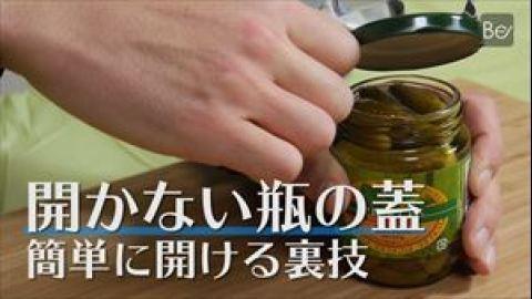 【裏技】開かない瓶の蓋を簡単に開ける方法