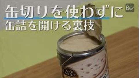 【裏技】缶切りを使わす に缶詰を開ける裏技
