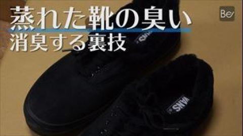 【裏技】蒸れた靴を簡単に消臭する裏技