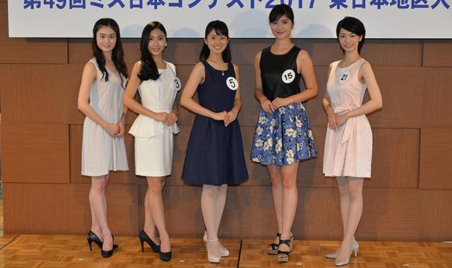 17年度ミス日本、東日本地区大会=女王の座に挑む5人が決定
