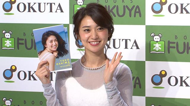 大島優子、自身のカレンダーは「トイレに飾って」