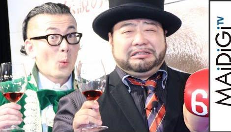 髭男爵・山田ルイ53世、ベッキー騒動で「事務所はどん底」