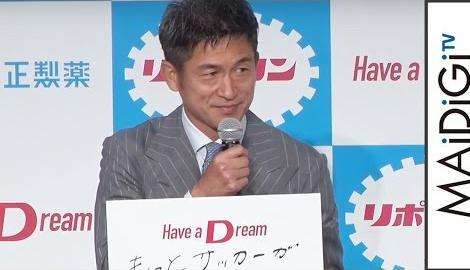 三浦知良選手、次の目標を語る プロ野球・大谷投手からの質問も 「リポビタンD」新CM発表会3