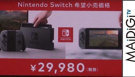 ニンテンドースイッチ、3月3日に2万9980円で発売 「Nintendo Switch」プレゼンテーション1