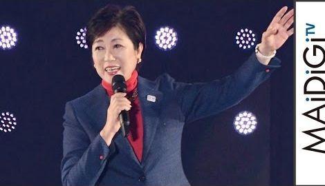 小池百合子都知事、TGC登場に会場どよめき 女性客ら大歓声 「TGC2017S/S」