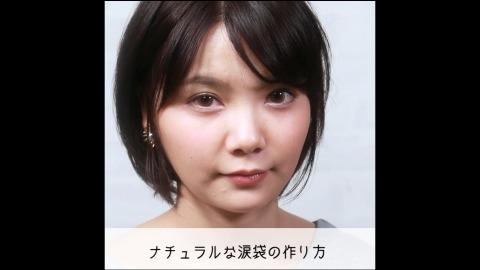 【メイク】ナチュラルな涙袋の作り方