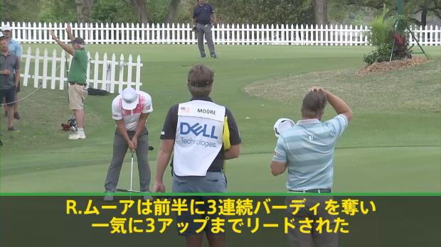 谷原秀人は1勝1分けで池田勇太との第3戦へ - WGCデル・マッチプレー