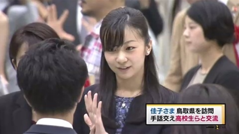 佳子さまが鳥取訪問、手話交え高校生らと交流