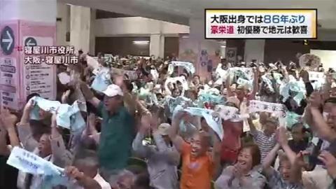 豪栄道初優勝で地元歓喜、大阪出身力士86年ぶり