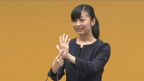 佳子さまが手話で挨拶、鳥取で手話甲子園に出席