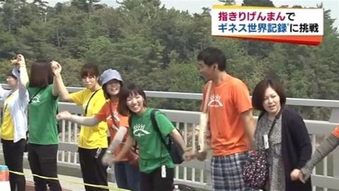 天草五橋で「指きりげんまん」、ギネス世界記録に認定