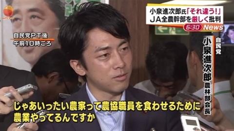 小泉進次郎氏「それ違う!」 JA全農幹部を厳しく批判