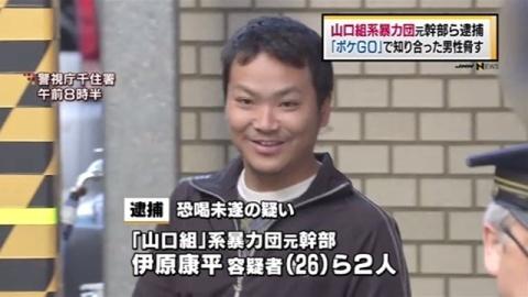 「ポケGO」で知り合った男性脅した疑い、山口組系暴力団元幹部ら逮捕
