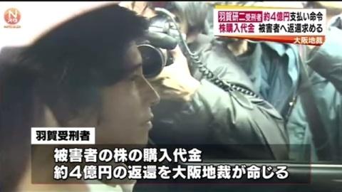 羽賀研二受刑者に4億円支払い命令、株購入代金返還求めた裁判で
