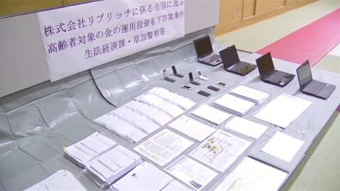 高齢者から4億円超詐取か、詐欺の疑いで元会社社長ら逮捕