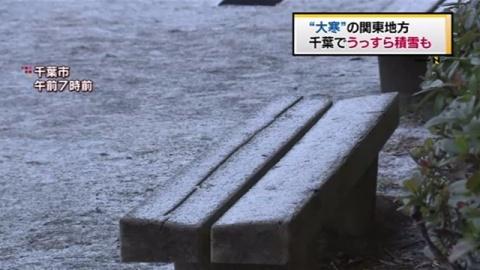 大寒の関東地方は一部で降雪、千葉市内で積雪も