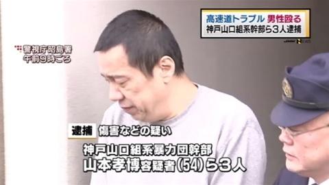 交通トラブル発端に男性殴る、傷害容疑で神戸山口組系幹部ら逮捕