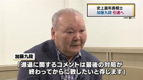 史上最年長棋士・加藤一二三九段、現役引退へ