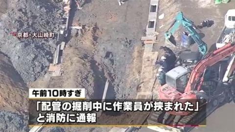 京都・大山崎町の工事現場で土砂崩れ、1人死亡1人重体