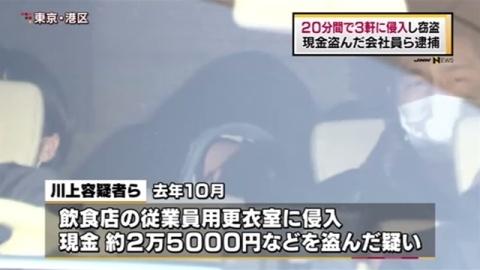 東京・港区の飲食店に侵入、現金盗んだ容疑で2人逮捕