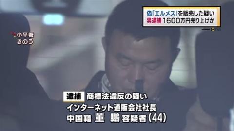 偽「エルメス」で1600万円売り上げか、中国籍の男逮捕