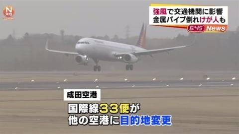 関東各地で非常に強い風、交通への影響も