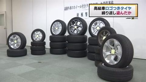 高級車のロゴつきタイヤ盗んだ疑い、男逮捕