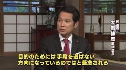 民進・大串氏、北朝鮮は「孤立をいとわない状態」と警鐘