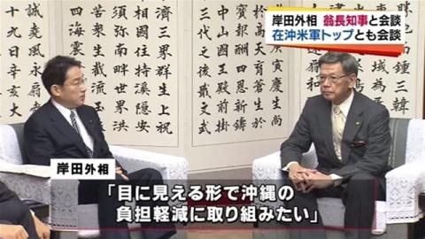 岸田外相と翁長知事が会談、基地問題など意見交換