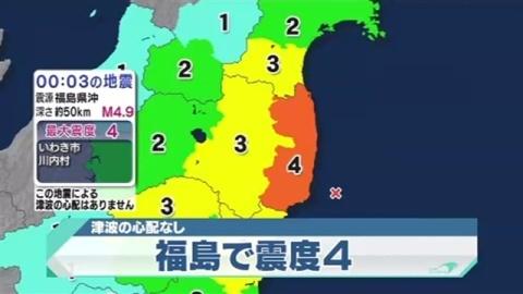 福島県浜通りで震度4、津波の心配なし