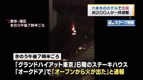 東京・六本木のホテルで火災、視聴者が撮影