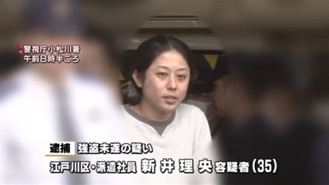 女性押し倒し下着奪おうとした疑い、35歳男逮捕